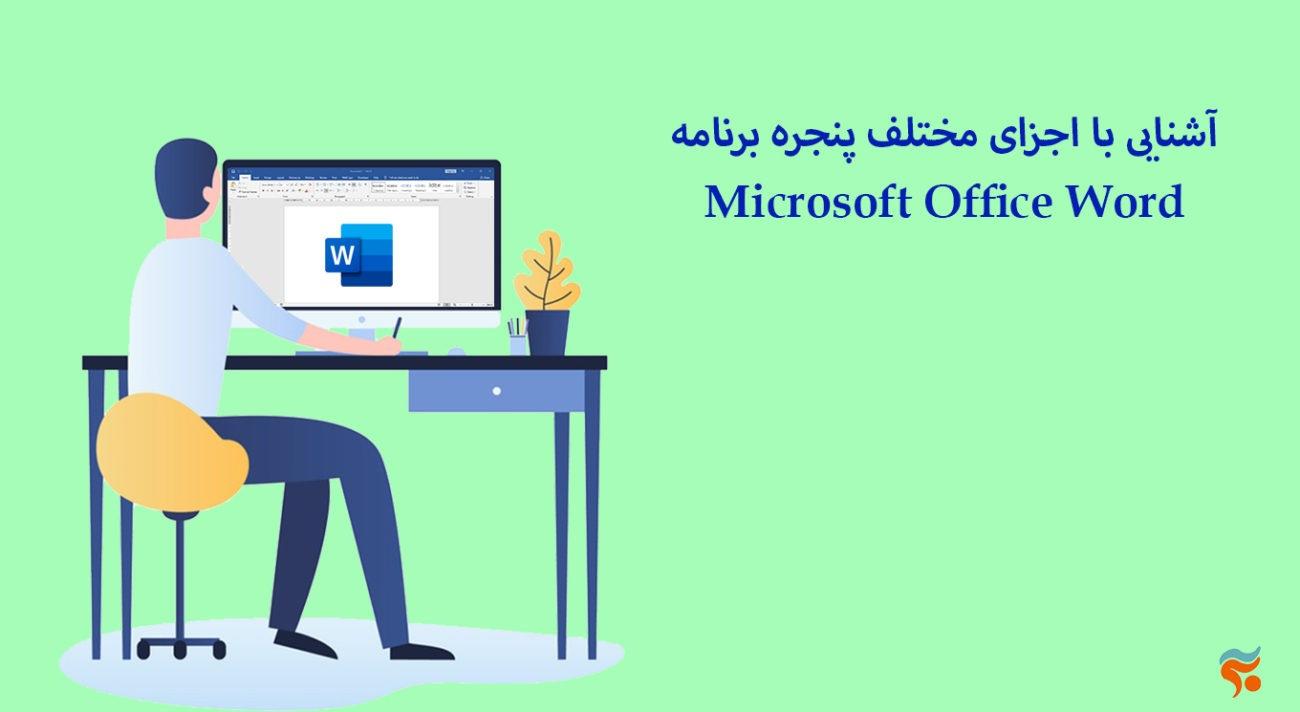 دورهآموزش word بصورت جامع ، تضمینی ، صفر تا صد ، و مقدماتی تا پیشرفته- آشنایی با اجزای مختلف پنجره برنامه Microsoft Office Word