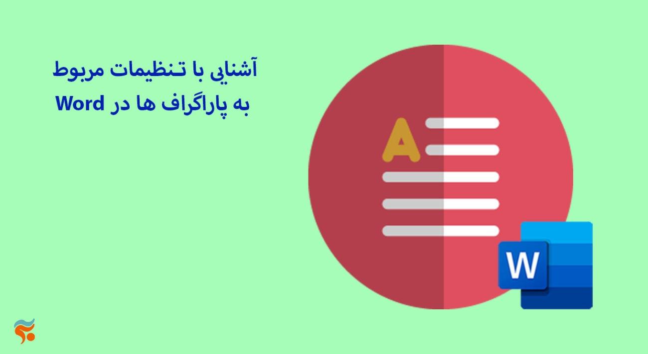 دورهآموزش word بصورت جامع ، تضمینی ، صفر تا صد ، و مقدماتی تا پیشرفته - آشنایی با تـنظیمات مربوط Word به پاراگراف ها در