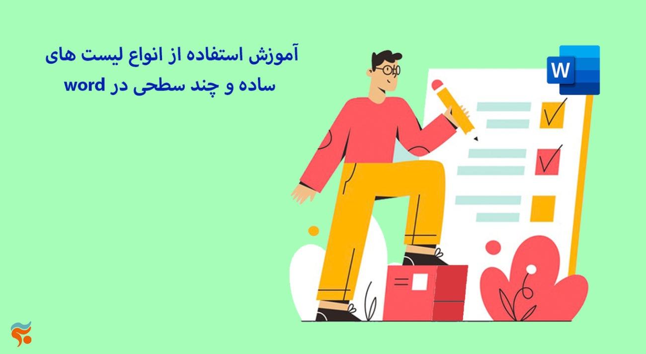 دورهآموزش word بصورت جامع ، تضمینی ، صفر تا صد ، و مقدماتی تا پیشرفته - آموزش استفاده از انواع لیست های word ساده و چند سطحی در