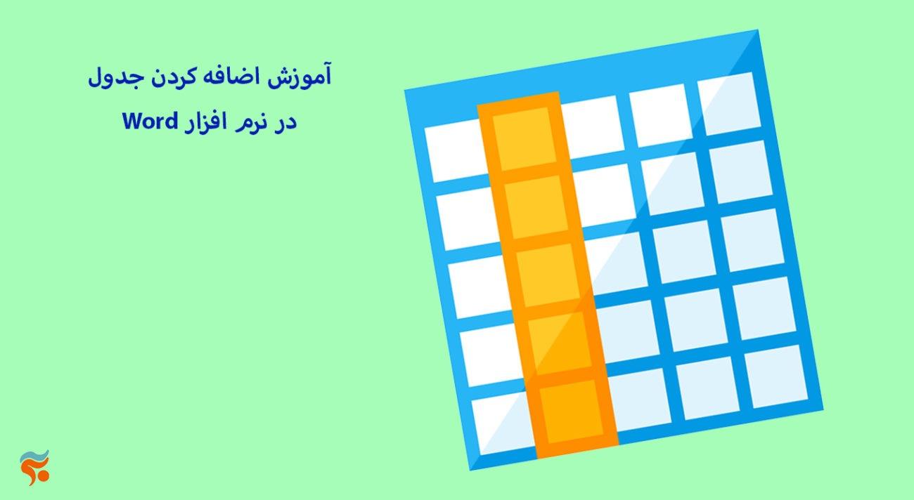 دورهآموزش word بصورت جامع ، تضمینی ، صفر تا صد ، و مقدماتی تا پیشرفته -آموزش اضافه کردن جدول Word در نرم افزار