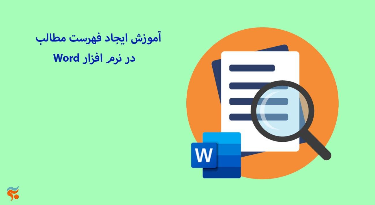 دورهآموزش word بصورت جامع ، تضمینی ، صفر تا صد ، و مقدماتی تا پیشرفتهآموزش ایجاد فهرست مطالب Word در نرم افزار