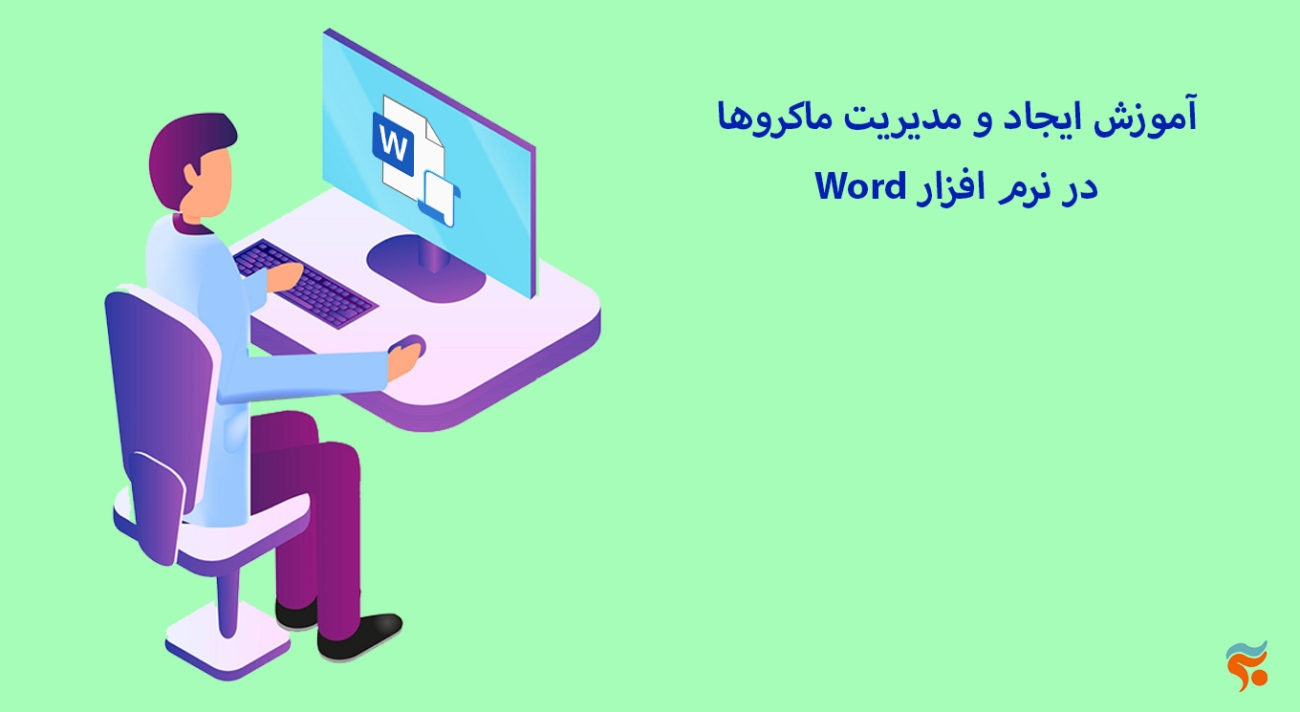 دورهآموزش word بصورت جامع ، تضمینی ، صفر تا صد ، و مقدماتی تا پیشرفته - آموزش ایجاد و مدیریت ماکروها Word در نرم افزار