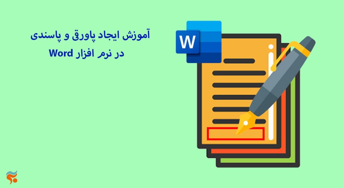 دورهآموزش word بصورت جامع ، تضمینی ، صفر تا صد ، و مقدماتی تا پیشرفته - آموزش ایجاد پاورقی و پاسندی Word در نرم افزار