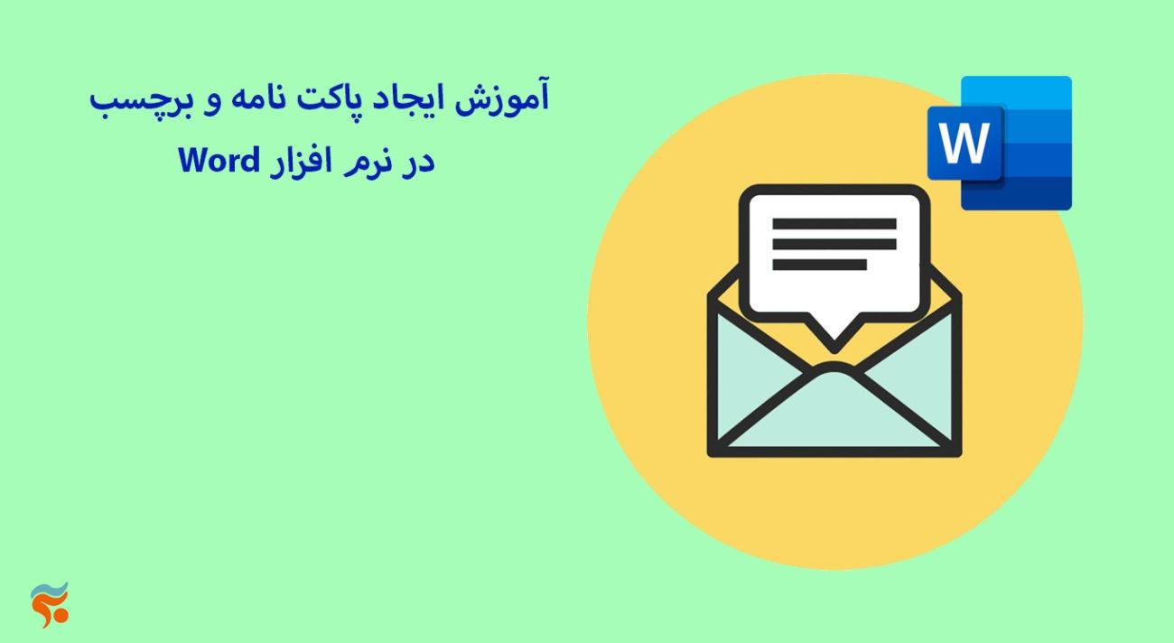 دورهآموزش word بصورت جامع ، تضمینی ، صفر تا صد ، و مقدماتی تا پیشرفته - آموزش ایجاد پاکت نامه و برچسب Word در نرم افزار