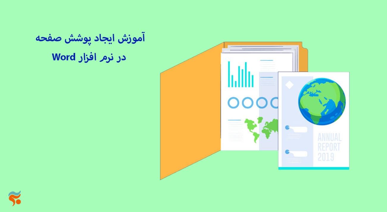 دورهآموزش word بصورت جامع ، تضمینی ، صفر تا صد ، و مقدماتی تا پیشرفته -آموزش ایجاد پوشش صفحه Word در نرم افزار