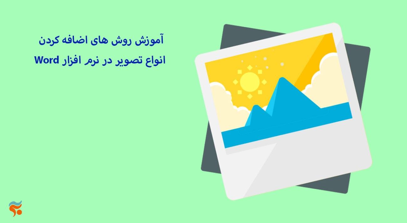 دورهآموزش word بصورت جامع ، تضمینی ، صفر تا صد ، و مقدماتی تا پیشرفته- آموزش روش های اضافه کردن Word انواع تصویر در نرم افزار