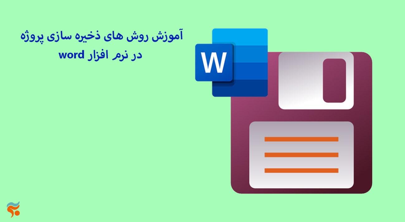 دورهآموزش word بصورت جامع ، تضمینی ، صفر تا صد ، و مقدماتی تا پیشرفته - آموزش روش های ذخیره سازی پروژه word در نرم افزار