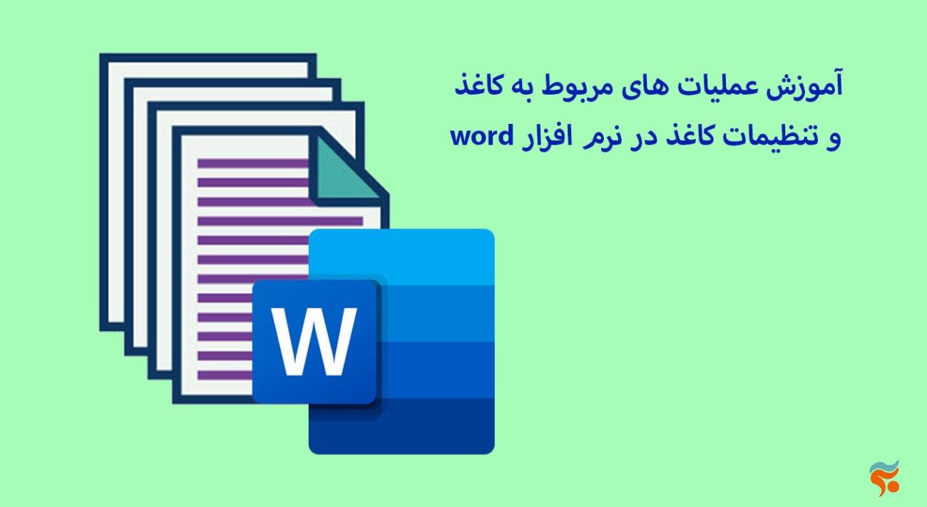 دورهآموزش word بصورت جامع ، تضمینی ، صفر تا صد ، و مقدماتی تا پیشرفته- آموزش عملیات های مربوط به کاغذ word و تنظیمات کاغذ در نرم افزار
