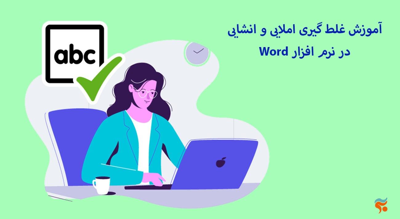 دورهآموزش word بصورت جامع ، تضمینی ، صفر تا صد ، و مقدماتی تا پیشرفته - آموزش غلط گیری املایی و انشایی Word در نرم افزار