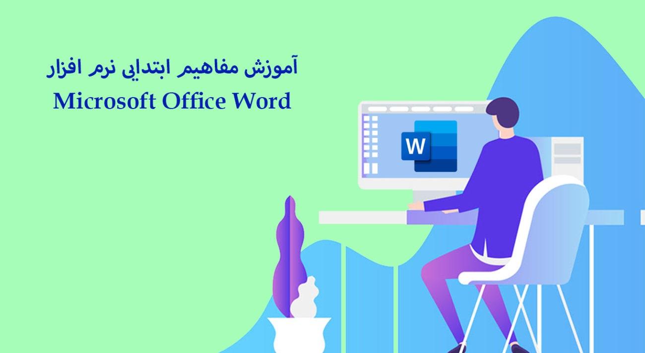 دورهآموزش word بصورت جامع ، تضمینی ، صفر تا صد ، و مقدماتی تا پیشرفته-آموزش مفاهیم ابتدایی نرم افزار Microsoft Office Word