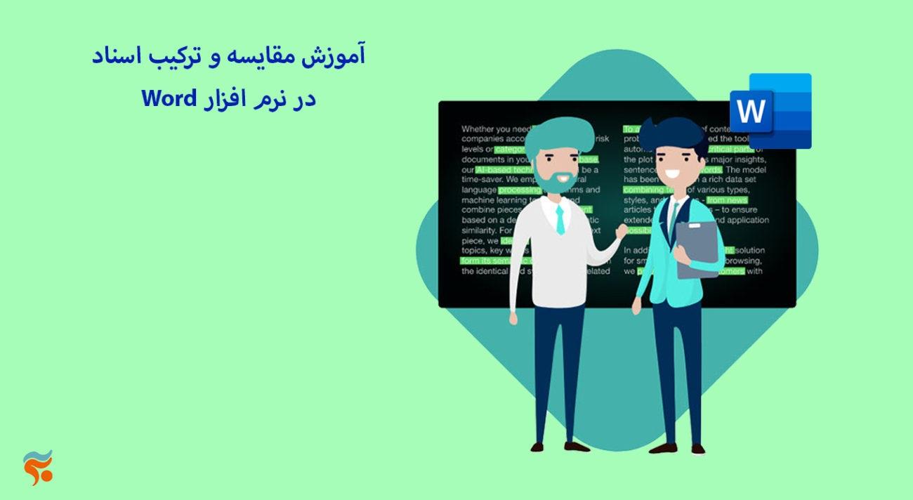 دورهآموزش word بصورت جامع ، تضمینی ، صفر تا صد ، و مقدماتی تا پیشرفته - آموزش مقایسه و ترکیب اسناد Word در نرم افزار