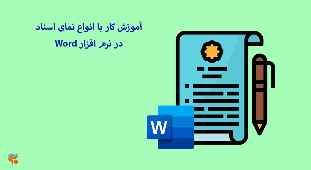 دورهآموزش word بصورت جامع ، تضمینی ، صفر تا صد ، و مقدماتی تا پیشرفته -آموزش کار با انواع نمای اسناد Word در نرم افزار