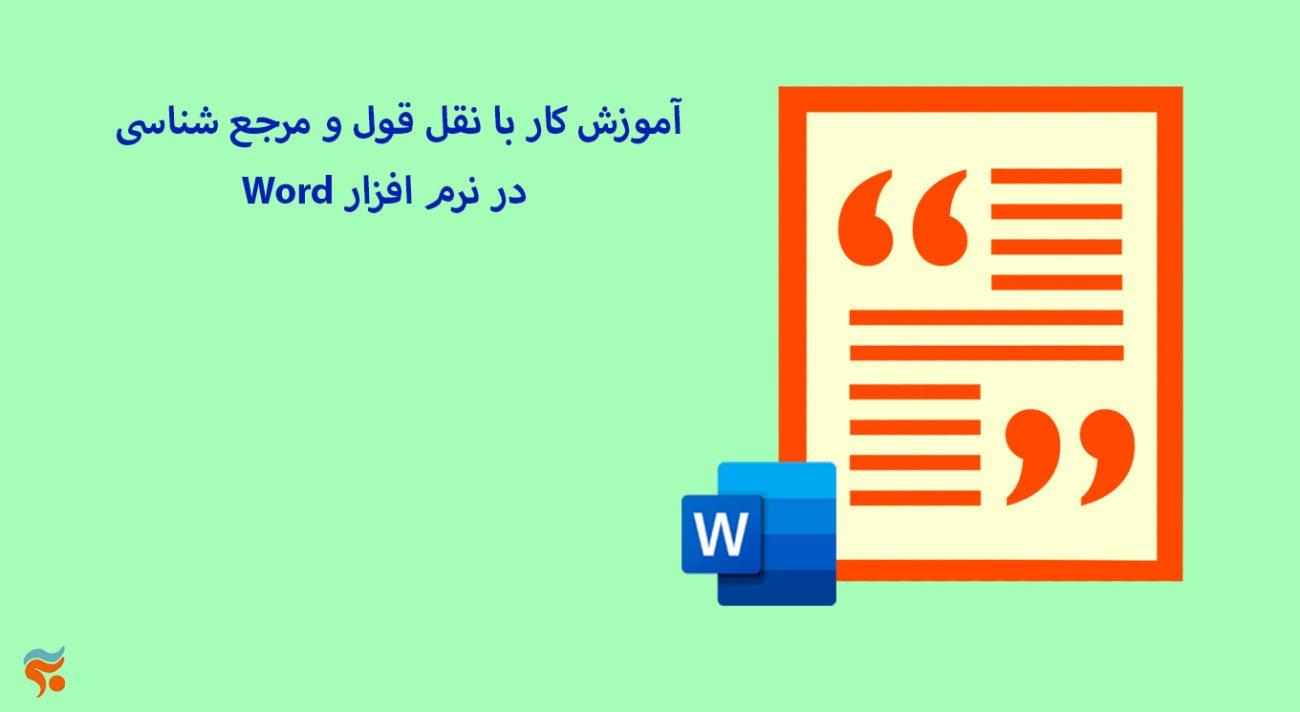 دورهآموزش word بصورت جامع ، تضمینی ، صفر تا صد ، و مقدماتی تا پیشرفته - آموزش کار با نقل قول و مرجع شناسی Word در نرم افزار