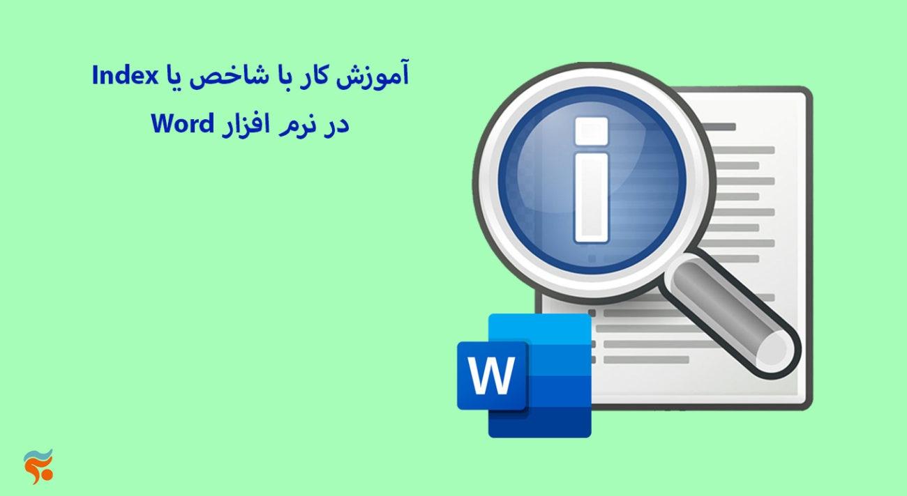 دورهآموزش word بصورت جامع ، تضمینی ، صفر تا صد ، و مقدماتی تا پیشرفته - Index آموزش کار با شاخص یا Word در نرم افزار