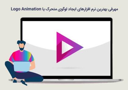 بهترین نرم افزارهای ایجاد logo animation