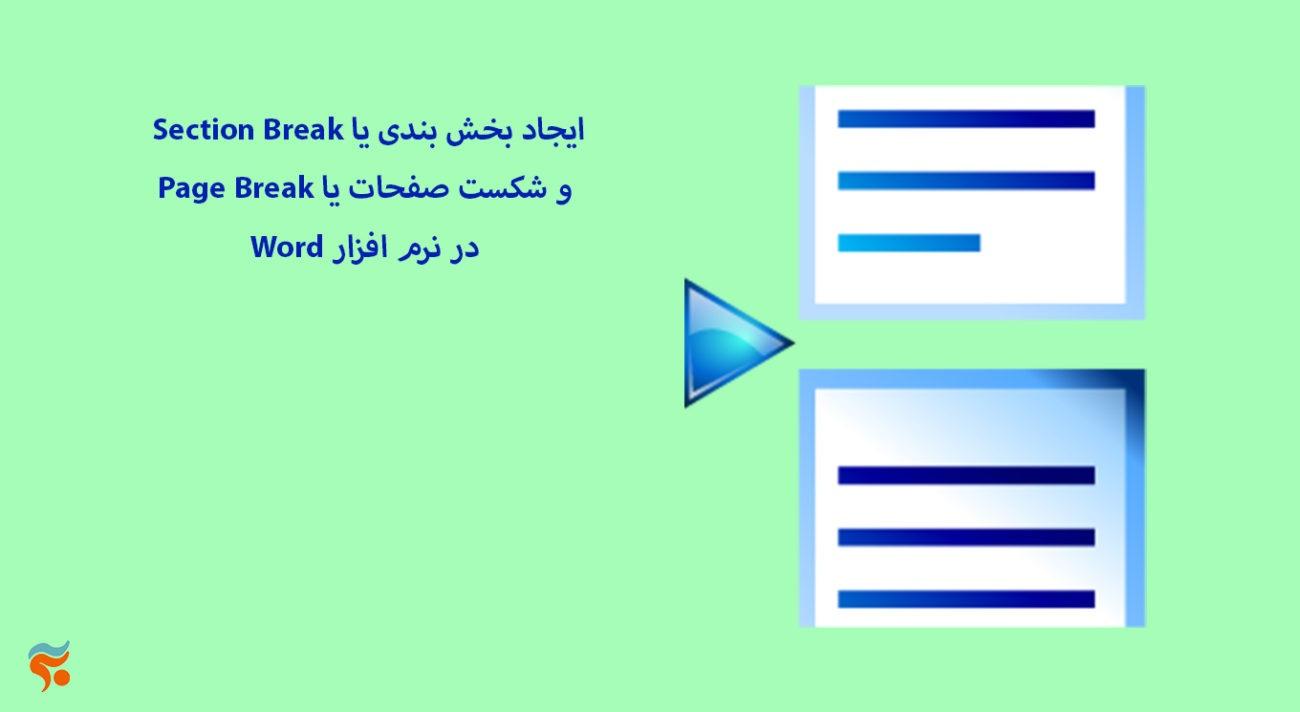 دورهآموزش word بصورت جامع ، تضمینی ، صفر تا صد ، و مقدماتی تا پیشرفته - Section Break ایجاد بخش بندی یا Page Break و شکست صفحات یا Wor