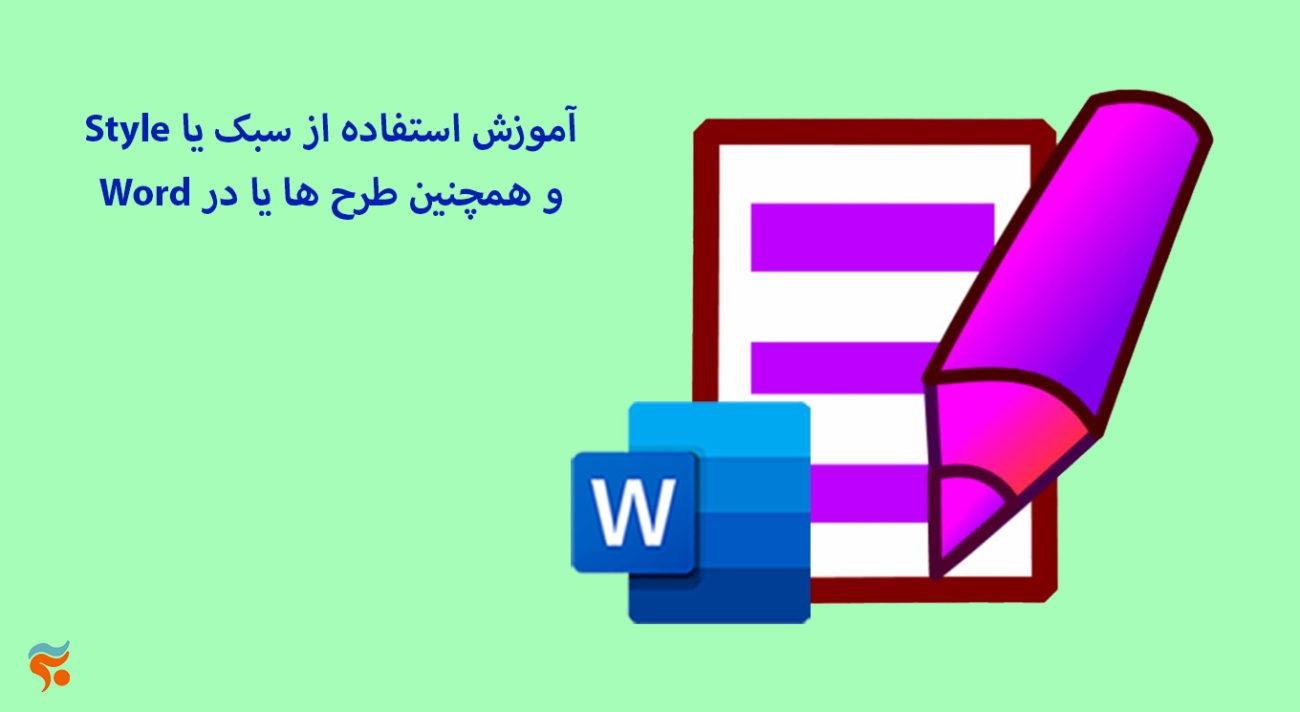 دورهآموزش word بصورت جامع ، تضمینی ، صفر تا صد ، و مقدماتی تا پیشرفته - Style آموزش استفاده از سبک یا Word و همچنین طرح ها یا در