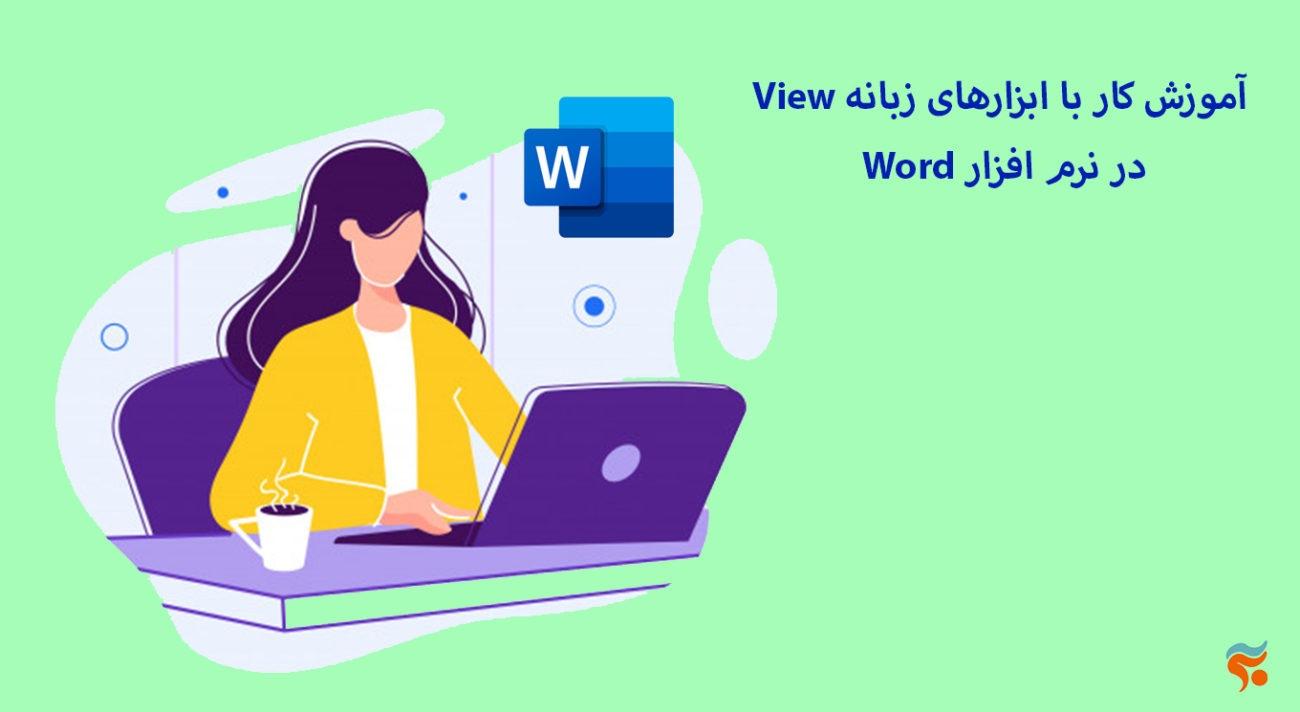 دورهآموزش word بصورت جامع ، تضمینی ، صفر تا صد ، و مقدماتی تا پیشرفته- View آموزش کار با ابزارهای زبانه Word در نرم افزار
