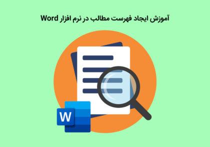 Word آموزش ایجاد فهرست مطالب در نرم افزار