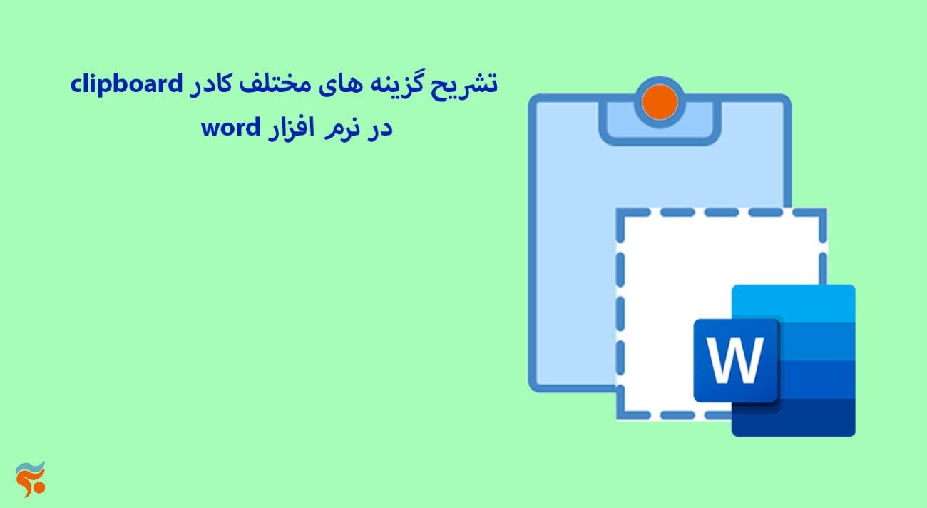 دورهآموزش word بصورت جامع ، تضمینی ، صفر تا صد ، و مقدماتی تا پیشرفته- clipboard تشریح گزینه های مختلف کادر word در نرم افزار