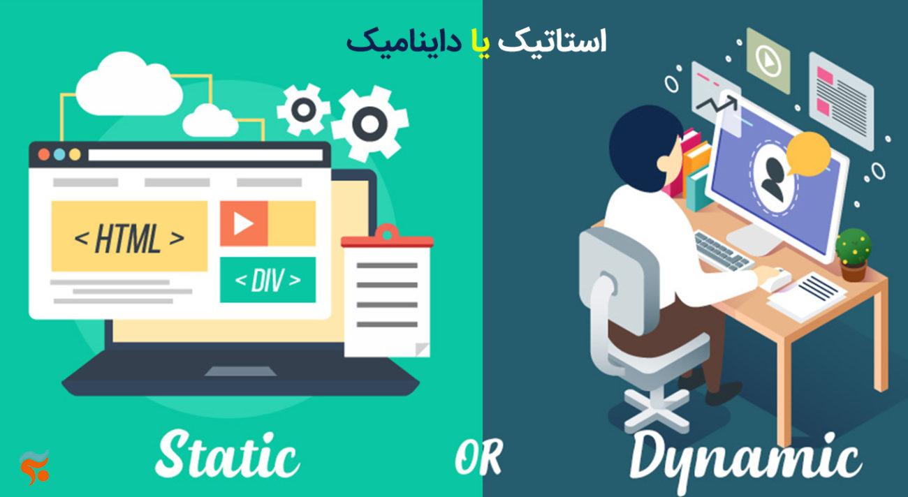 آشنایی با روش های طراحی سایت به زبان ساده و کامل