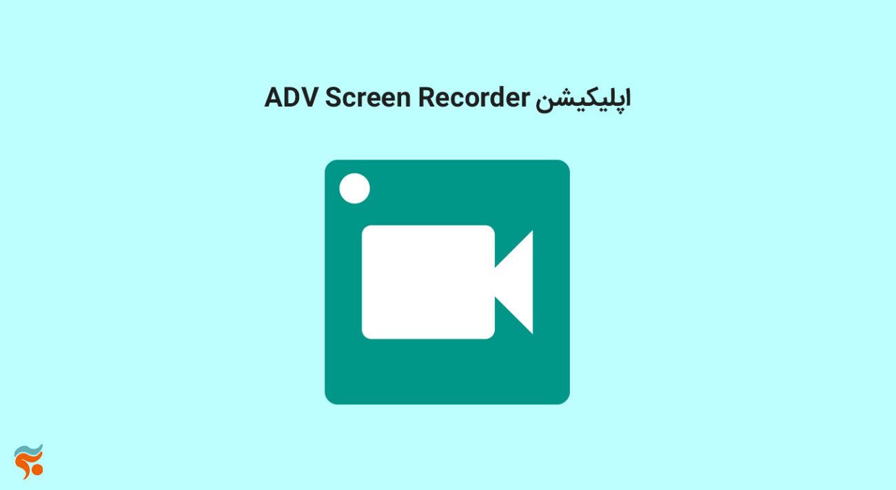 معرفی-بهترین-برنامه-های-فیلمبرداری-از-صفحه-نمایش-موبایل-اپلیکیشن-ADV-Screen-Recorder
