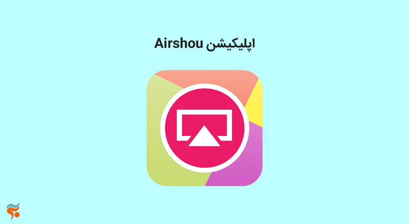 معرفی-بهترین-برنامه-های-فیلمبرداری-از-صفحه-نمایش-موبایل-اپلیکیشن-Airshou.jpg