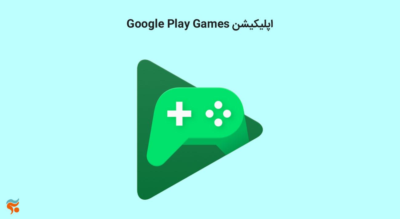 معرفی بهترین برنامه های فیلمبرداری از صفحه نمایش موبایل2-اپلیکیشن Google Play Games