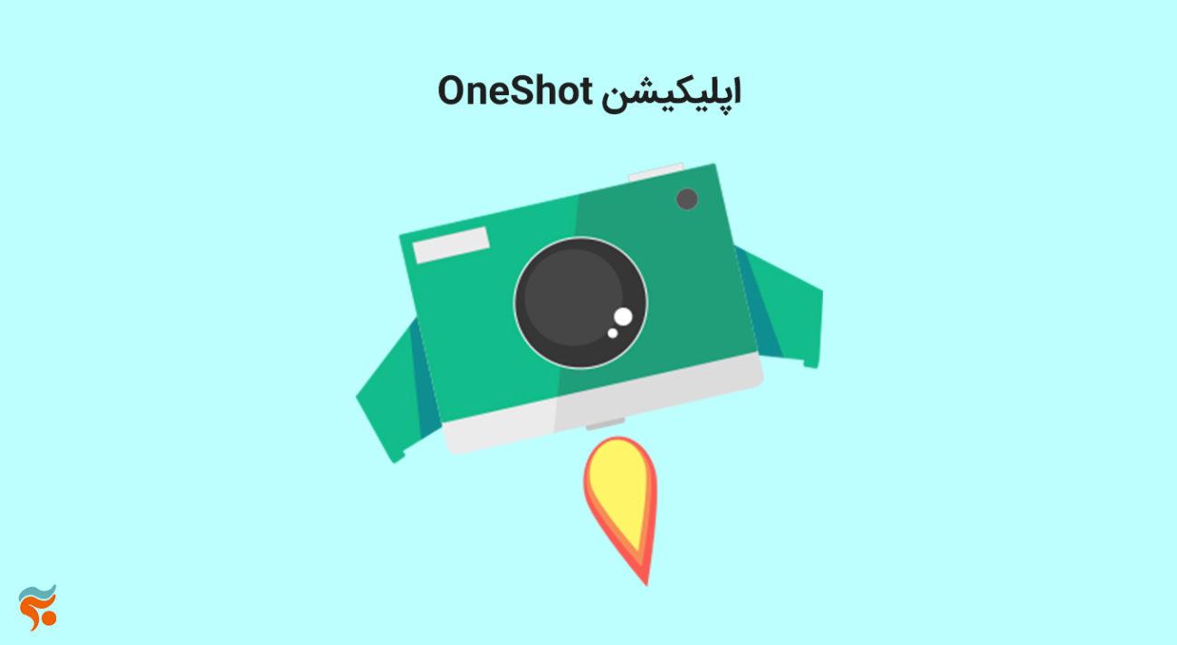 معرفی بهترین برنامه های فیلمبرداری از صفحه نمایش موبایل-اپلیکیشن OneShot