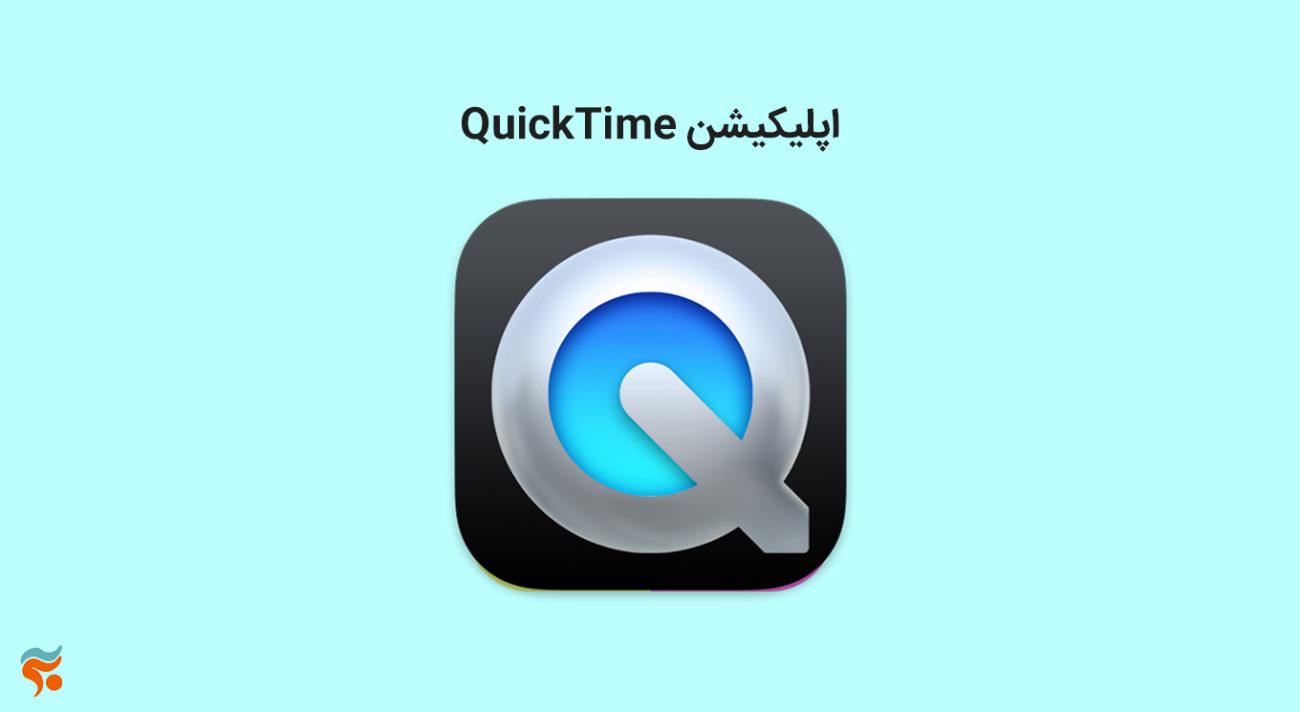 معرفی بهترین برنامه های فیلمبرداری از صفحه نمایش موبایل-اپلیکیشن QuickTime