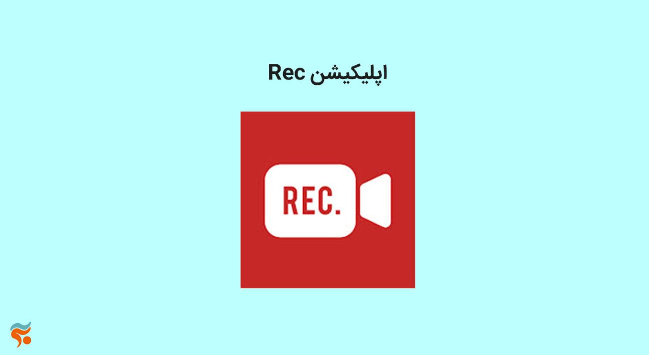 معرفی-بهترین-برنامه-های-فیلمبرداری-از-صفحه-نمایش-موبایل-اپلیکیشن-Rec