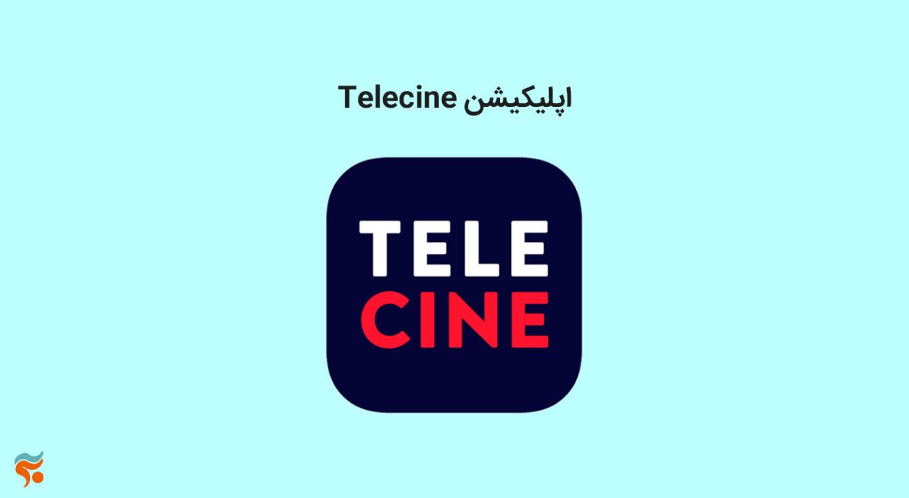 معرفی بهترین برنامه های فیلمبرداری از صفحه نمایش موبایل-اپلیکیشن Telecine