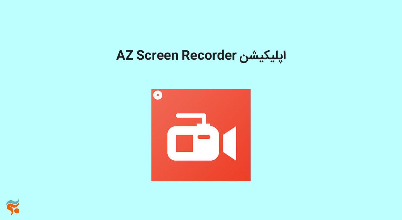 معرفی بهترین برنامه های فیلمبرداری از صفحه نمایش موبایل-AZ Screen Recorder