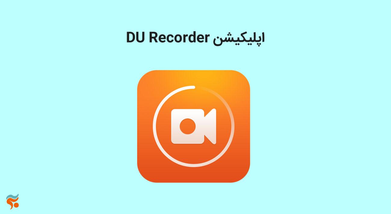 معرفی بهترین برنامه های فیلمبرداری از صفحه نمایش موبایل-DU recorder
