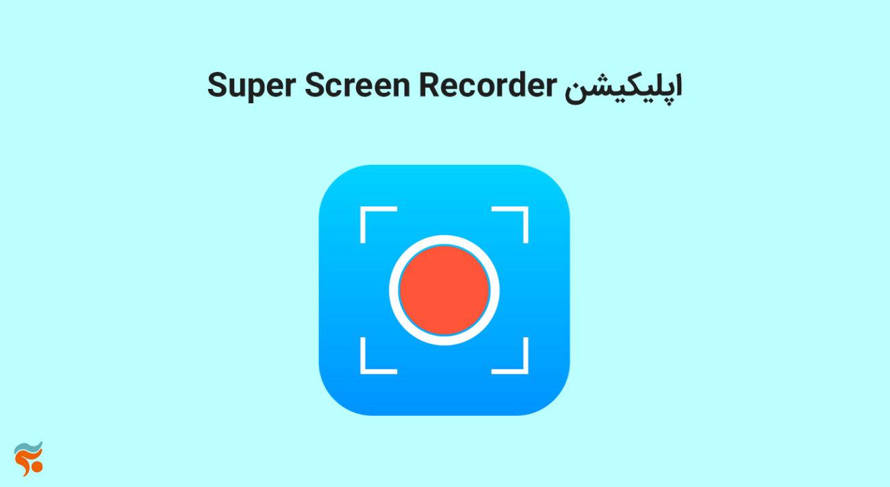 معرفی بهترین برنامه های فیلمبرداری از صفحه نمایش موبایل-- Super Screen Recorder
