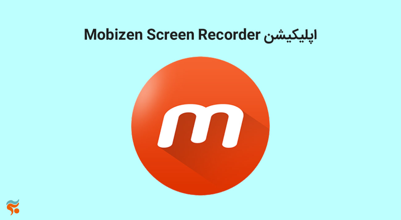 معرفی-بهترین-برنامه-های-فیلمبرداری-از-صفحه-نمایش-Mobizen-Screen-Recorder.jpg