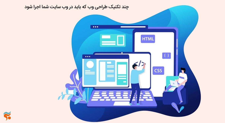 معرفی چند تکنیک طراحی وب که باید در وب سایت شما اجرا شود