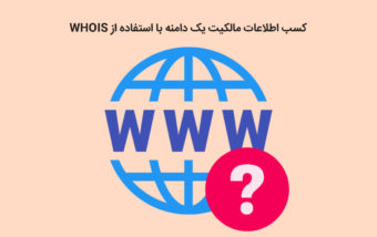 whois چیست و نحوه بدست آوردن اطلاعات مالکیت دامنه با استفاده از هویز چگونه است ؟