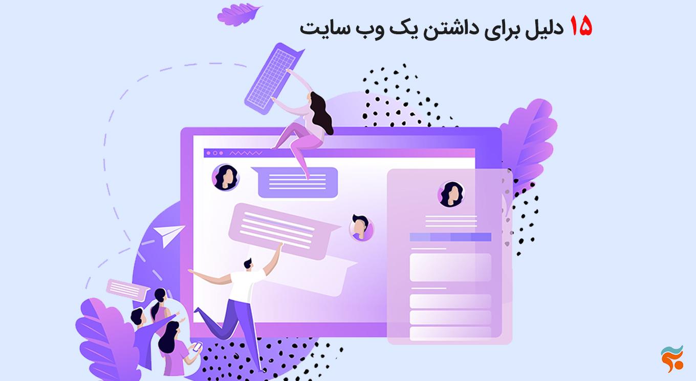 ۱۵ دلیل برای داشتن یک وب سایت